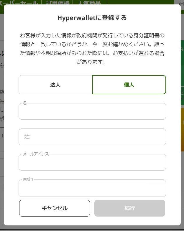 iHerbの紹介クレジットをキャッシュアウトするためにhyperwalletに登録する